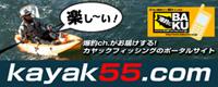 カヤック55.com